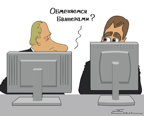 internet karikatura putin medvedev banner