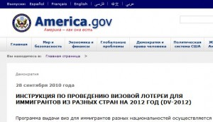 usa greencard lottery russian explonation from america gov