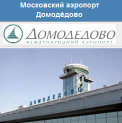 Domodedovo airoport Russia Moscow brighton beach news new york