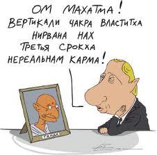 разговор Путина с Махатмой карикатура