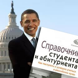 obama study from Russia