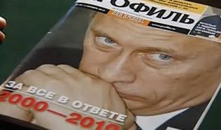 Путин в ответе