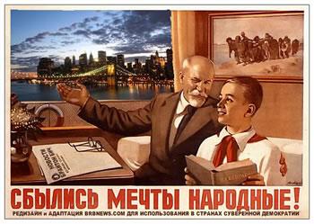 Советский плакат коллаж Сбылись мечты народные в Нью-Йорке СССР пионер в галстуке