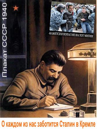 Сталин и Медведев на плакате СССР 1940 Коллаж Нью-Йорк Бруклин