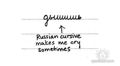 иногда я плачу пытаясь догадаться что это же это написано по русски