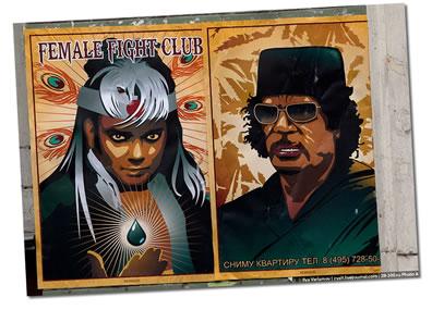 Фото плаката Каддафи - сниму квартиру с zyalt.livejournal.com site