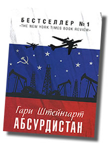 Absurdistan Book on Russian