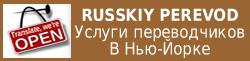 RUSSKIY-PEREVOD-NY-Russian-translation-service-250na61