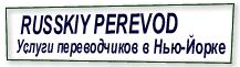 Услуги переводчика в Нью-Йорке переводчики в Нью-Йорке английский, русский украинский, грузинский, армянский, азербайджанский, белорусский язык