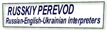 Russian English Ukrainian Interpreters translation New York