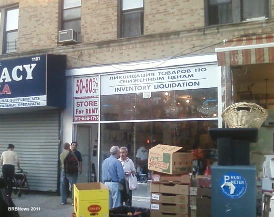 1103 Brighton Beach Avenue Brooklyn NY Likvidation Shop October