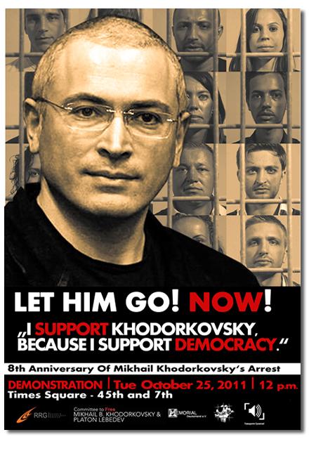 Ходорковский 2011