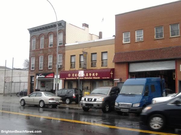 Китайская Церковь в Русском Бруклина на 18 Авеню
