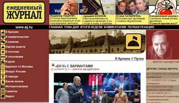 Путин. Статья Шендеровича на Еже