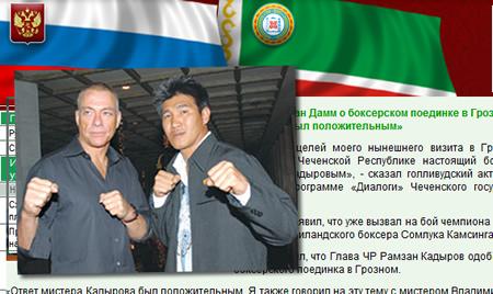 Ван Дам бой в Чечне
