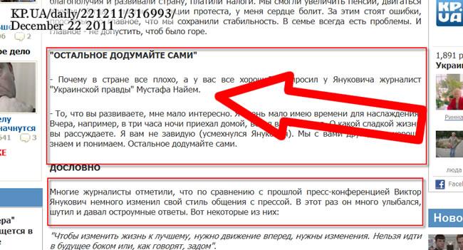 Комсомольская Правда на Украине нагло обманывает читателей ?