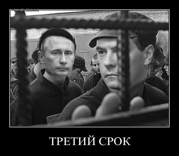 Putin-Tretii-Srok.jpg