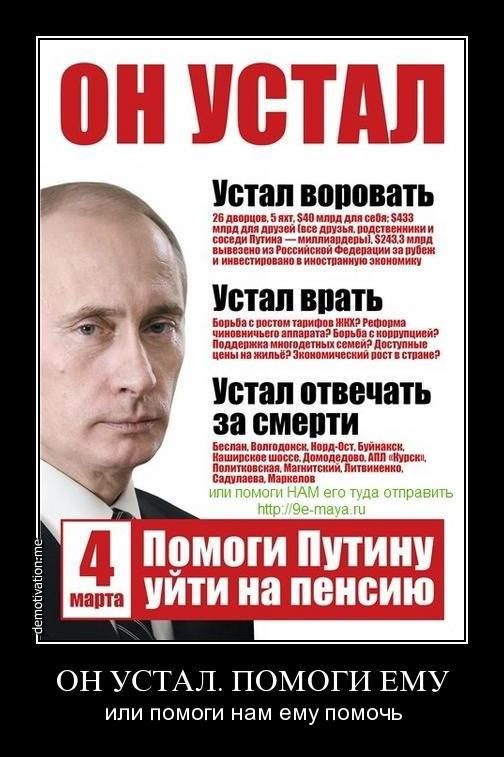 Путин пидорасы но среди моих знакомых нет в Соликамске,Юрибее,Калге