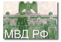 МВД России и демотиватор
