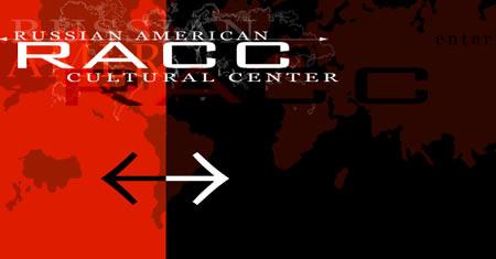 Русско Американский Культурный Центр Нью-Йорк