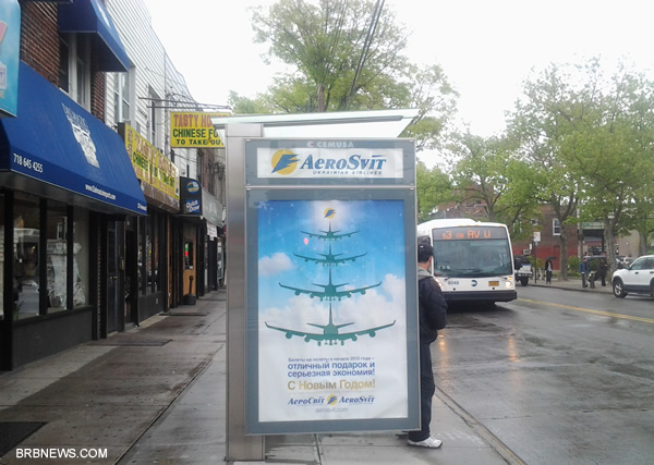 Реклама украинской компании аэросвит на русском языке в русском районе Нью-Йорка в Бруклине авеню Ю