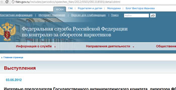 Сайт ФСКН РОссии