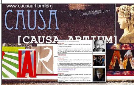Нью-Йорк фонд «Causa Artium» организатор русского фестиваля