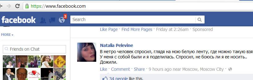 Facebook Nataliy Pelevin