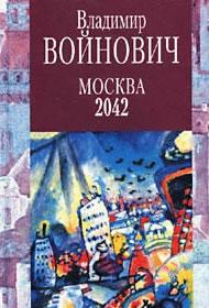Vladimir Voinovich Moscow 2042 - Владимир Войнович, Москва 2042