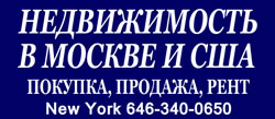 Realestate Moscow250 Russian News New York USA