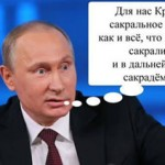 Крым сакральное место Putin карикатура ra Russian New York NEWS