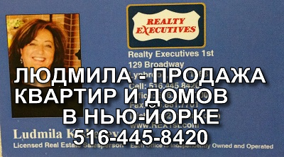 LIDMILA-REALESTATE-NEW-YORK-PHONE