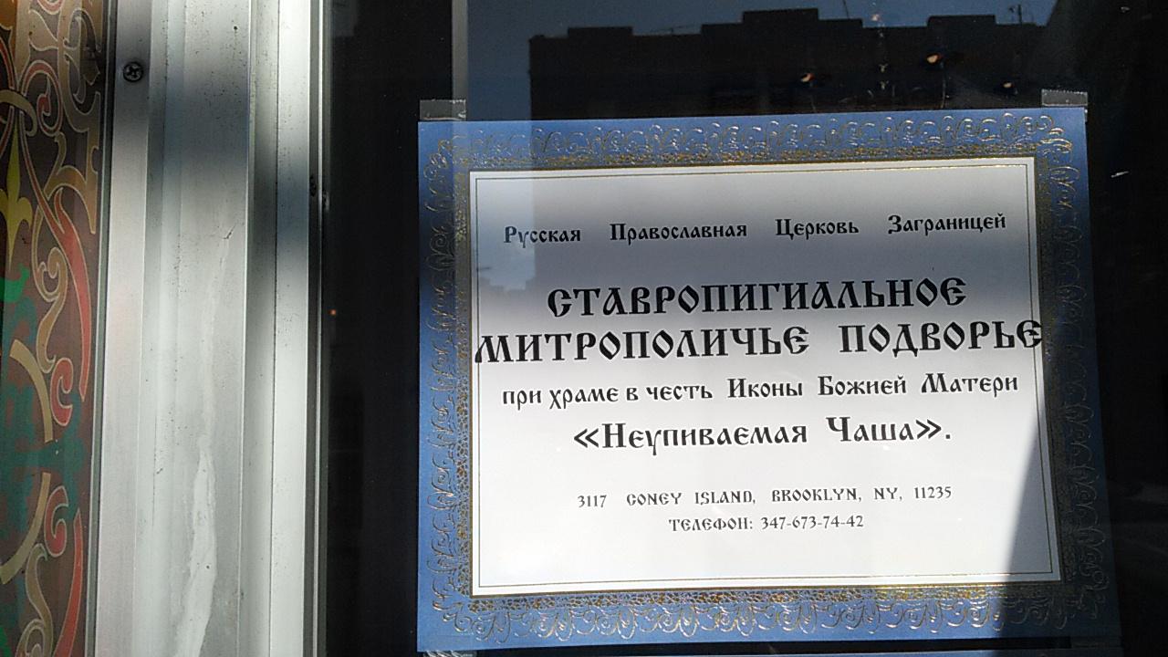 Русская Православная Церковь за границей Бруклин Нью-Йорк табличка на Коней Айленд