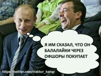 Карикатурв Путин Медведев балалайка Панама