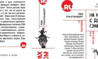 Lev Trachtenberg Nanarah New York News