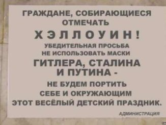 Убедительна просьба не использоватьб маски Гитлера, Сталина и Путина. Не будем портить этот веселый детский праздник!