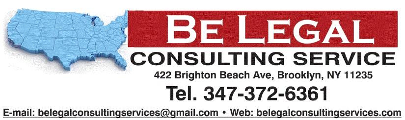 Легализация в США - Нью-Йорк офис в Бруклине. Манхеттен, Квинс, Бронкс, Нью-Джерси, Статен Айленд иминрационные услуги юридический сервис